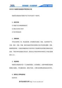 2021郑州大学电磁场与微波技术考研专业介绍