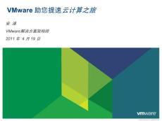 VMware助您提速云计算之旅