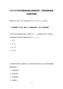 2015年下半年河南省证券从业资格考试:证券投资的收益与风险考试题