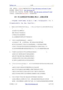 2011年注册税务师考试真题-税法二-试题及答案