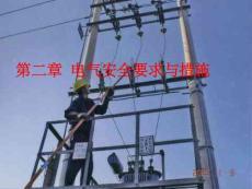电气安全措施ppt课件