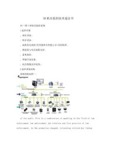 3D机房监控技术建议书.doc