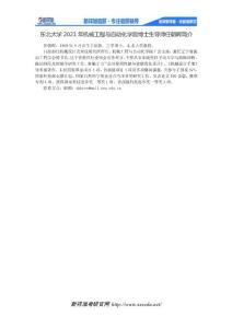 东北大学2021年机械工程与自动化学院博士生导师任朝晖简介