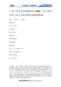 广东工业大学考研辅导班:2020广东工业大学轻工化工学院导师介绍陈林教授