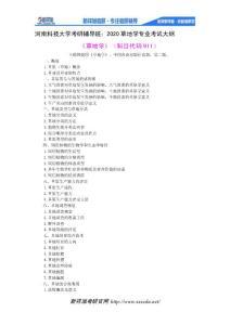 河南科技大学考研辅导班:2020草地学专业考试大纲