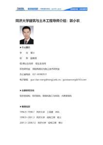 同济大学建筑与土木工程导师介绍:郭小农