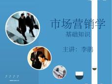 中职市场营销学冯金祥第一章201x09ppt课件