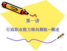 行政能力职业倾向测试最新修订版ppt课件