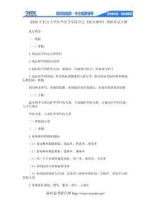 2020年北京大學醫學部衛生綜合之《流行病學》考研考試大綱