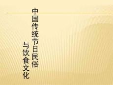 中国传统节日民俗与饮食文化