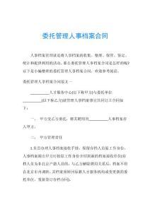 委托管理人事档案合同.doc