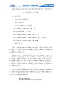 2020年北京大学医学部口腔医学院口腔修复学博士专业研究方向、指导教师、招生人数