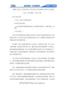 2020年北京大学医学部口腔医学院口腔预防医学博士专业研究方向、指导教师、招生人数