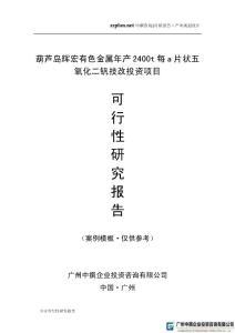 中撰咨询-葫芦岛辉宏有色金属年产2400t每a片状五氧化二钒技改项目可行性报告