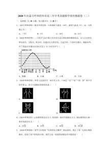 2020年内蒙古呼和浩特市近三年中考真题数学重组模拟卷(二)  解析版