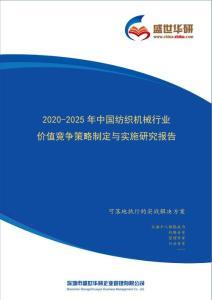 【完整版】2020-2025年中国纺织机械行业价值竞争策略制定与实施研究报告