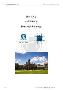 墨爾本大學生態系統科學授課型研究生申請要求