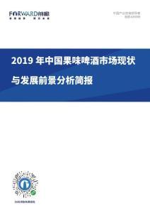 2019年中国果味啤酒市场现状与发展前景分析简报