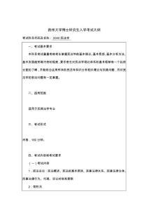 贵州大学2020博士考试大纲之民法学
