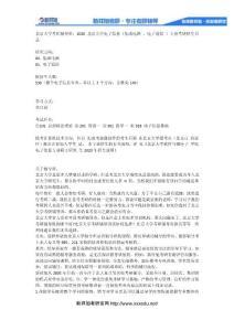 北京大学考研辅导班:2020北京大学电子信息(集成电路 、电子通信 )专业考研招生目录