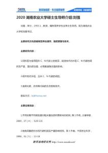 2020湖南农业大学硕士生导师介绍:刘强