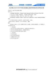 长沙理工大学2020年英汉双语能力测试考研初试科目考试大纲