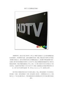 HDTV入门到精通全攻略