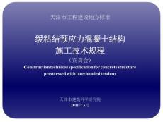 缓粘结预应力混凝土结构施工技术规程ppt课件