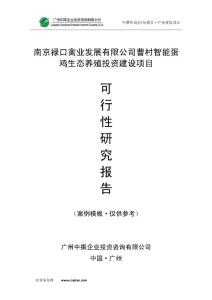 南京禄口禽业发展有限公司曹村智能蛋鸡生态养殖可研报告
