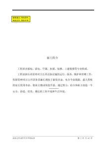 工程管理运作手册(内容2)1