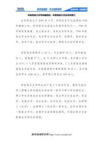 中南民族大学法学院简介