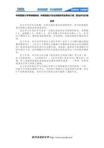 中南民族大学法学院研究生专业介绍:宪法学与行政法学