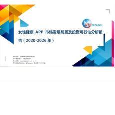 女性健康APP市场发展前景及投资可行性分析报告(2020-2026年)