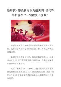 新研究:感染新冠后免疫失..