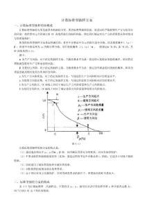 计数标准型抽样方案