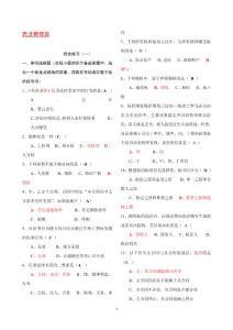 2011民法复习资料(本科)