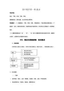 2019上海高考數學知識點總結內容精華版