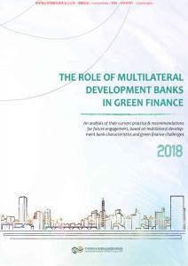 多边开发银行在绿色金融中的角色(英文版)