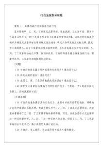 202O年电大行政法案例分析题小抄参考 ZL