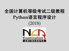 python二級電子教案Python語言基本語法元素 ppt課件