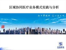 区域协同医疗业务模式实践与分析--华海