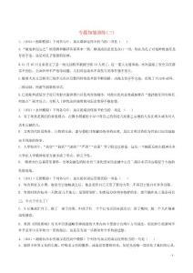 高中语文 1.3 正确使用词语(包括熟语)专题知能演练 新人教版.doc