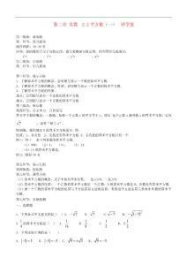 辽宁省丹东七中八年级数学上册《平方根(一)》研学案(无答案) 北师大版.doc