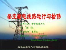 架空输电线路运行与检修