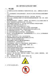 电梯培训考试题库