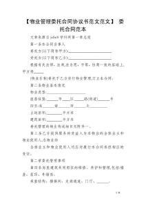 【物业管理委托合同协议书范文范文】 委托合同范本