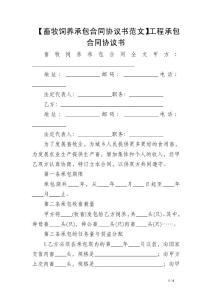 【畜牧饲养承包合同协议书范文】工程承包合同协议书
