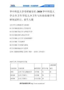 华中科技大学考研辅导班:2020华中科技大学公共卫生学院儿少卫生与妇幼保健学考研初试科目、招生人数