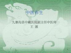 中醫養生-1完整ppt課件