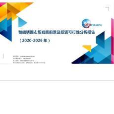 智能项圈市场发展前景及投资可行性分析报告(2020-2026年)